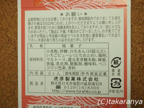 140928nikkowagashi4.jpg