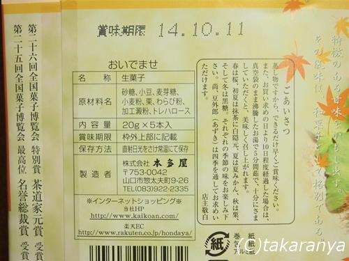 141012hondaya-uiro5.jpg