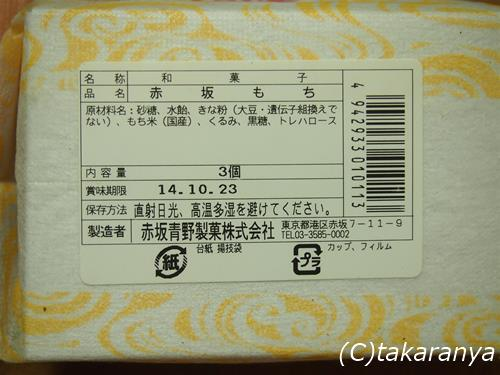 141026akasakamochi8.jpg