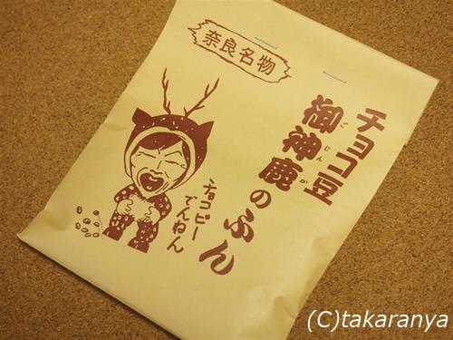 141120shikanofun2.jpg