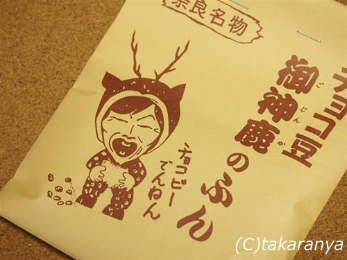 141120shikanofun3.jpg
