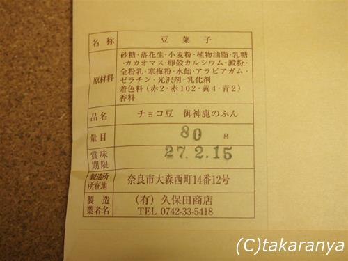 141120shikanofun6.jpg