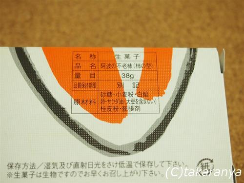 141129furogaki5.jpg