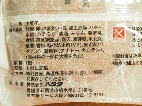 141202hatada-shiobutter4.jpg