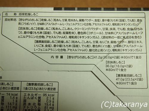 141212shirukuma17.jpg
