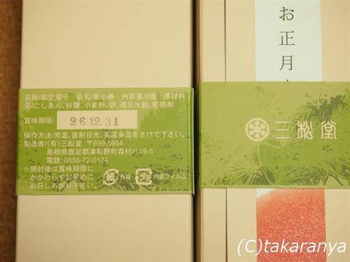 141223etokomaki10.jpg