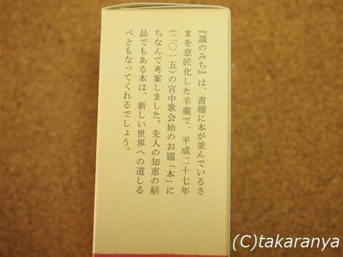 150108shikinomichi3.jpg