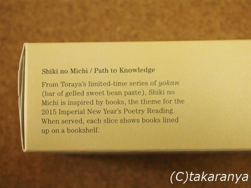 150108shikinomichi4.jpg