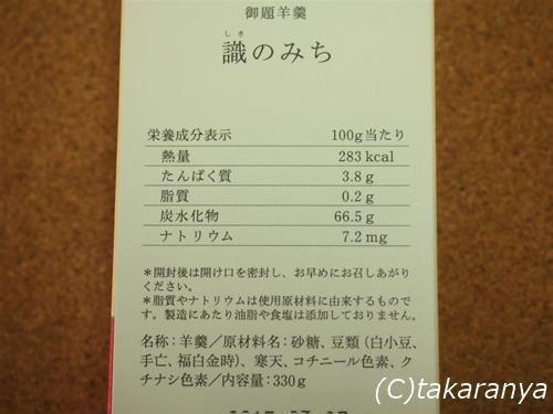 150108shikinomichi5.jpg
