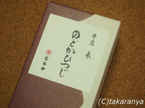 150124nodokahitsuji1.jpg