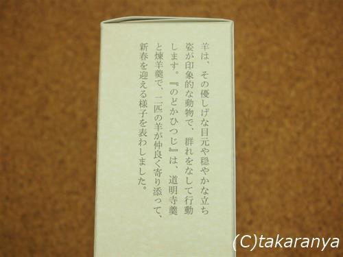 150124nodokahitsuji5.jpg