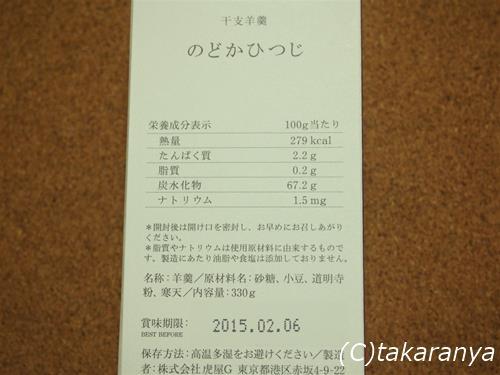 150124nodokahitsuji6.jpg