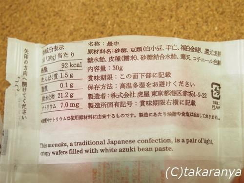 150201toraya5.jpg