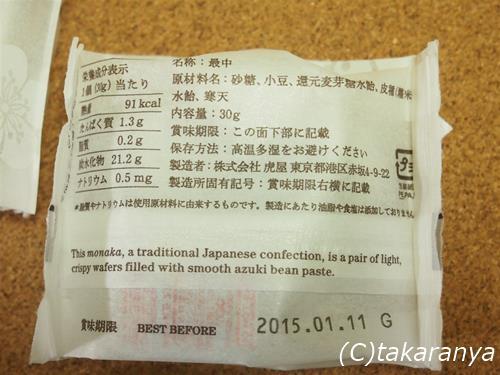 150201toraya8.jpg