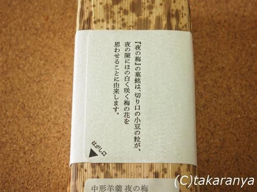 150204toraya3.jpg