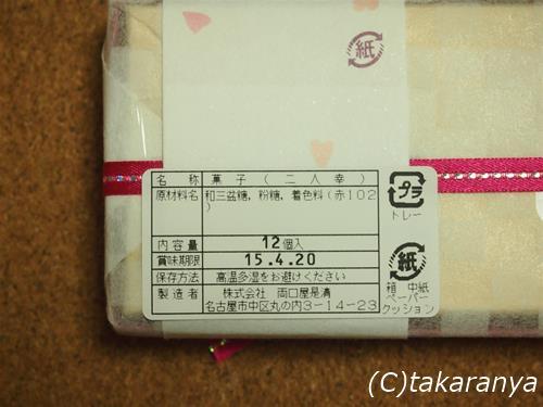 150205shiawase5.jpg