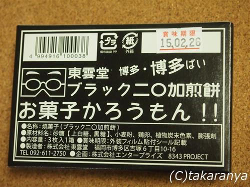 150209black-niwaka5.jpg