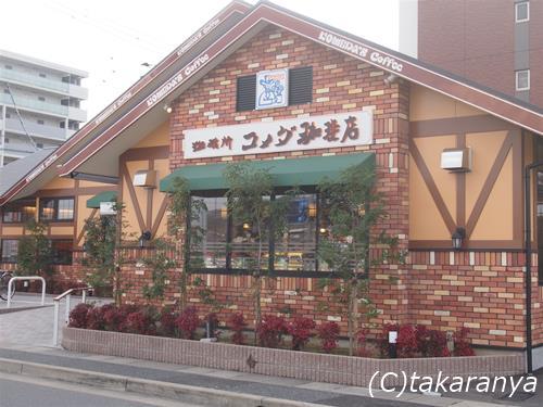 150211komeda-coffee1.jpg