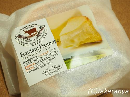 150302akaifusen1.jpg