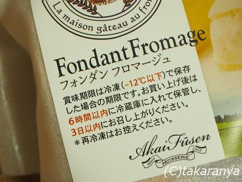 150302akaifusen2.jpg
