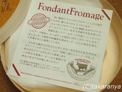150302akaifusen4.jpg