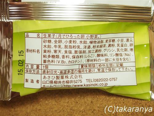 150305onocha-tamago6.jpg