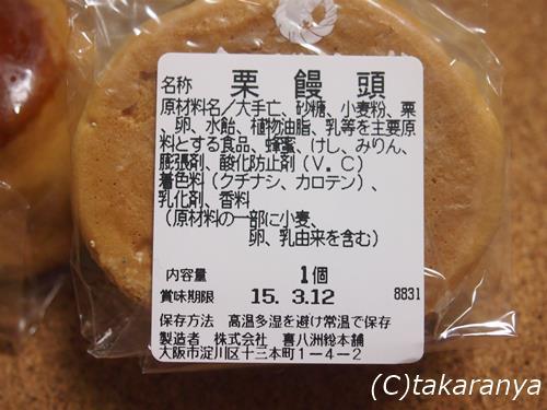 150414kiyasuhonpo4.jpg