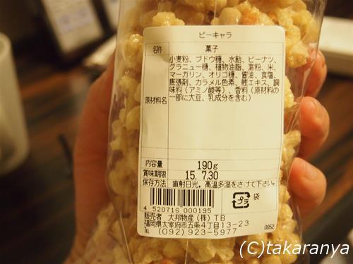 150417piiokoshi2.jpg