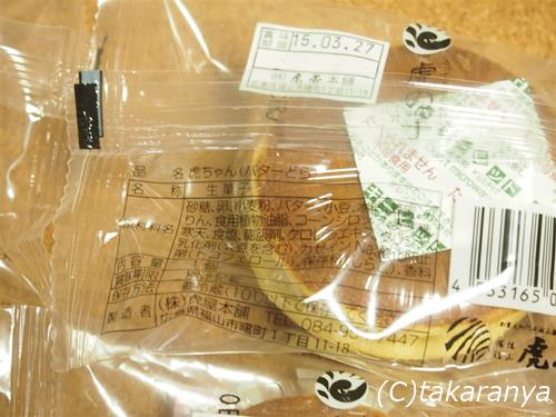 150512toraya-namadora10.jpg