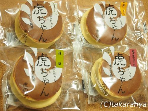 150512toraya-namadora2.jpg