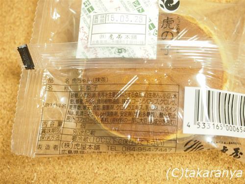 150512toraya-namadora7.jpg