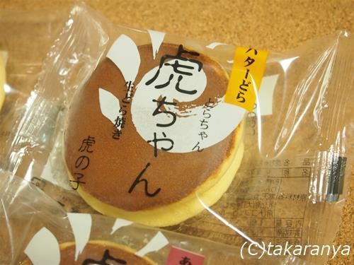 150512toraya-namadora9.jpg