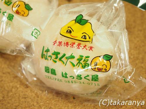 150514hassaku-daifuku3.jpg