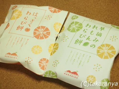 150518warabimochi1.jpg