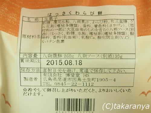 150518warabimochi13.jpg