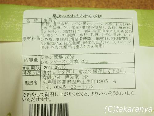 150518warabimochi8.jpg