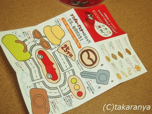 150608mazda-andersen-cookie6.jpg