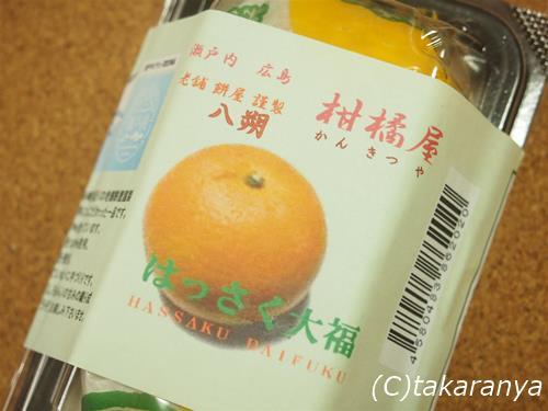 150609hassaku-daifuku2.jpg