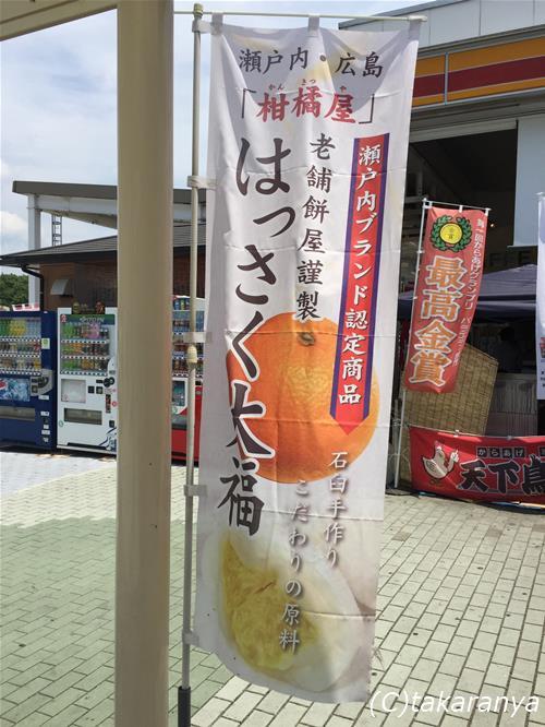 150609hassaku-daifuku7.jpg