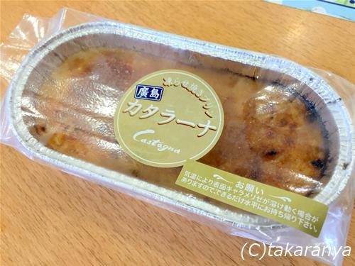 150610hiroshima-castagna1.jpg