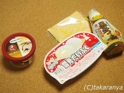 150614ice-kuromitu-kinako-vs1.jpg