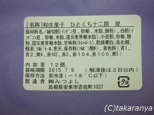 150623mitsuyoshi17.jpg