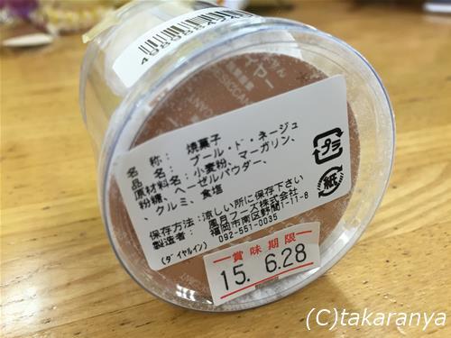 150810fugetsu1.jpg