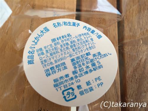 150812josuian-iyokan3.jpg
