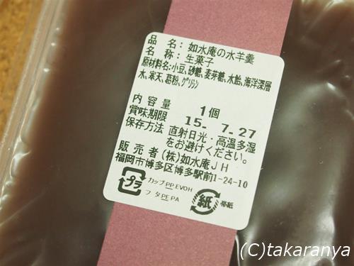 150814josuian-mizuyokan3.jpg