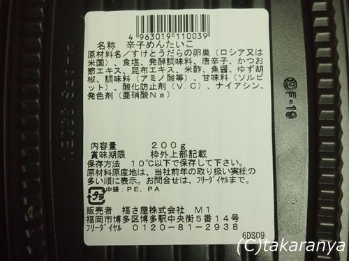 150817fukusaya-mentaiko4.jpg