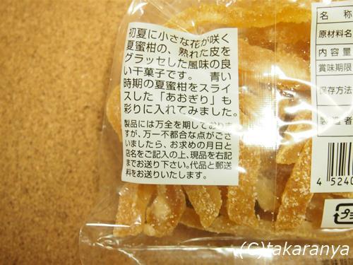 150819natsumikan3.jpg