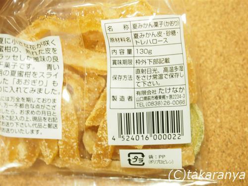 150819natsumikan4.jpg
