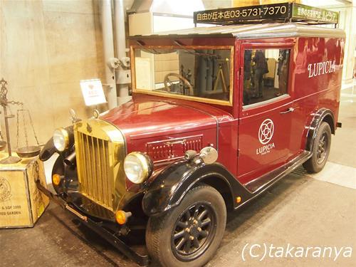 150820lupicia-okayama1.jpg
