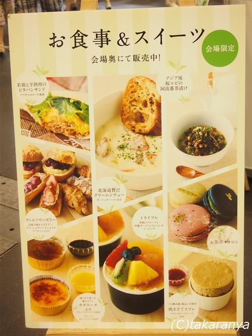 150820lupicia-okayama10.jpg